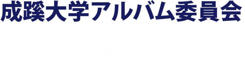 成蹊大学アルバム委員会